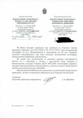 Ни проехать, ни пройти! В Одессе жители Кадора просят установить светофор возле их дома,- ФОТО, фото-2