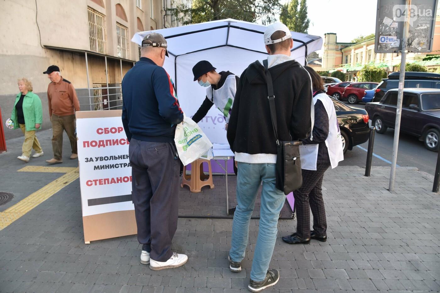 Одесситы активно подписывают письмо с требованием уволить министра Степанова!, фото-1