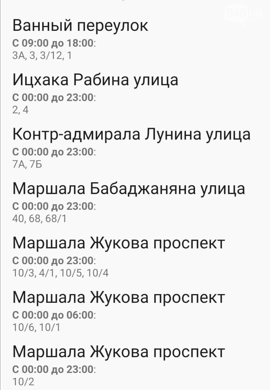 Отключения света в Одессе: график на 17 октября , фото-2