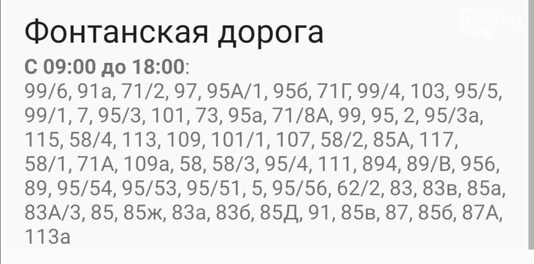 Отключения света в Одессе: график на 17 октября , фото-3