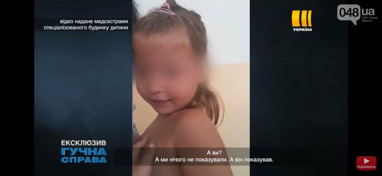 Изнасилование детей в Одесской области: появились показания подопечных Дома ребенка, медсестры прошли полиграф, - ВИДЕО, фото-1