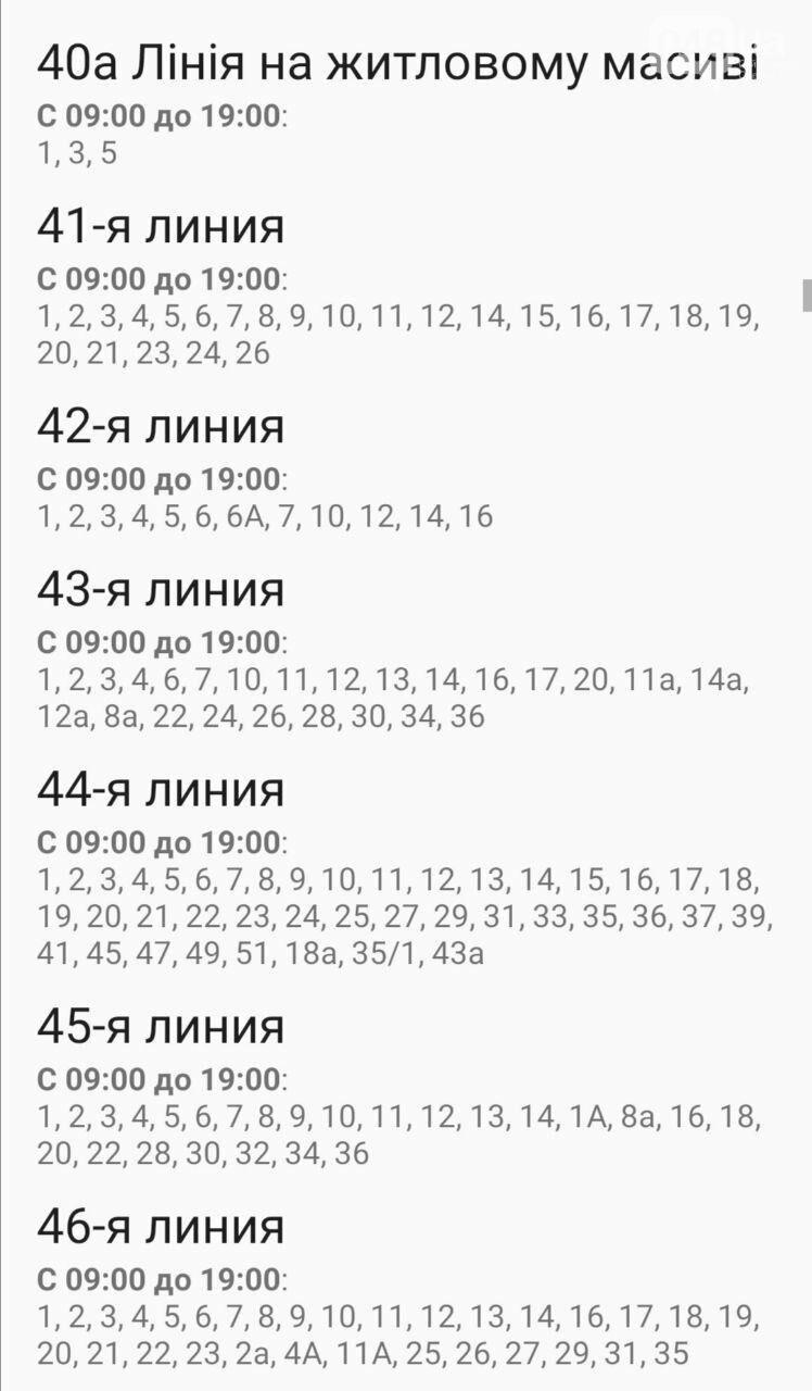 Где завтра в Одессе не будет света: график отключений на 20 октября , фото-7