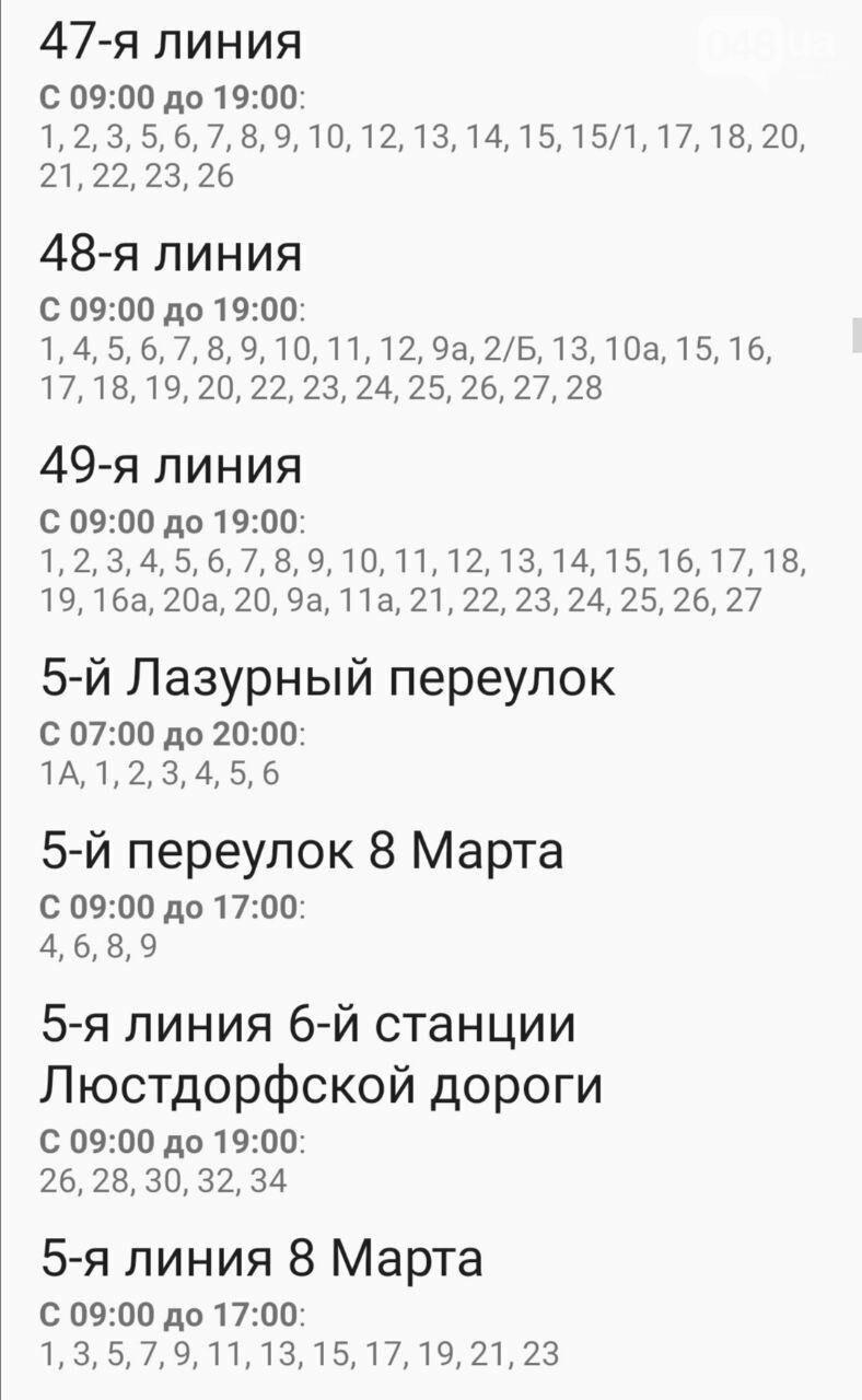 Где завтра в Одессе не будет света: график отключений на 20 октября , фото-8