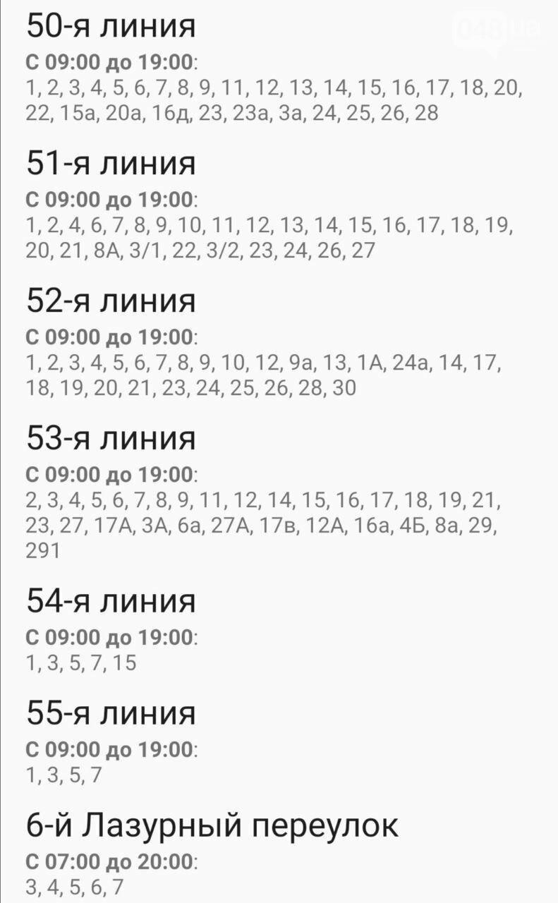 Где завтра в Одессе не будет света: график отключений на 20 октября , фото-9