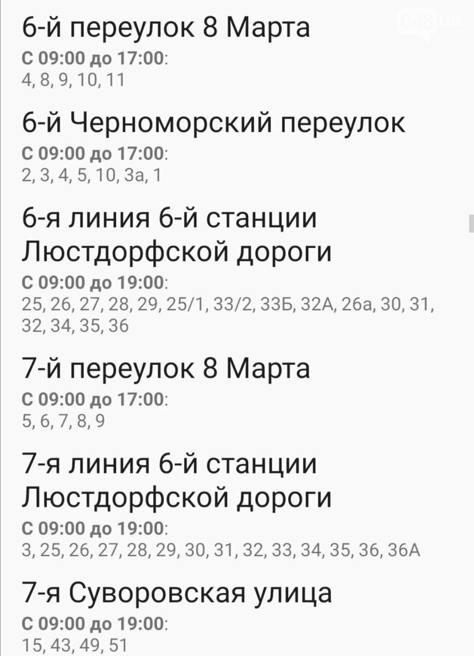 Где завтра в Одессе не будет света: график отключений на 20 октября , фото-10