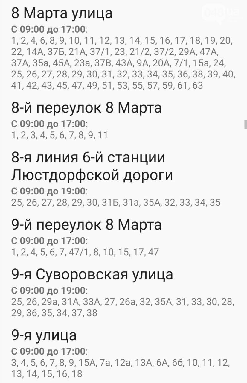 Где завтра в Одессе не будет света: график отключений на 20 октября , фото-11