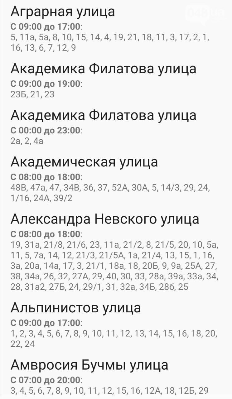 Где завтра в Одессе не будет света: график отключений на 20 октября , фото-12