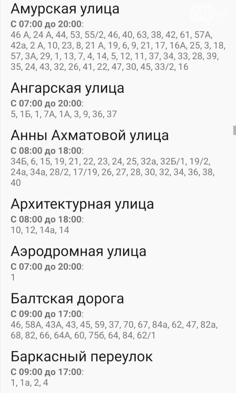 Где завтра в Одессе не будет света: график отключений на 20 октября , фото-13