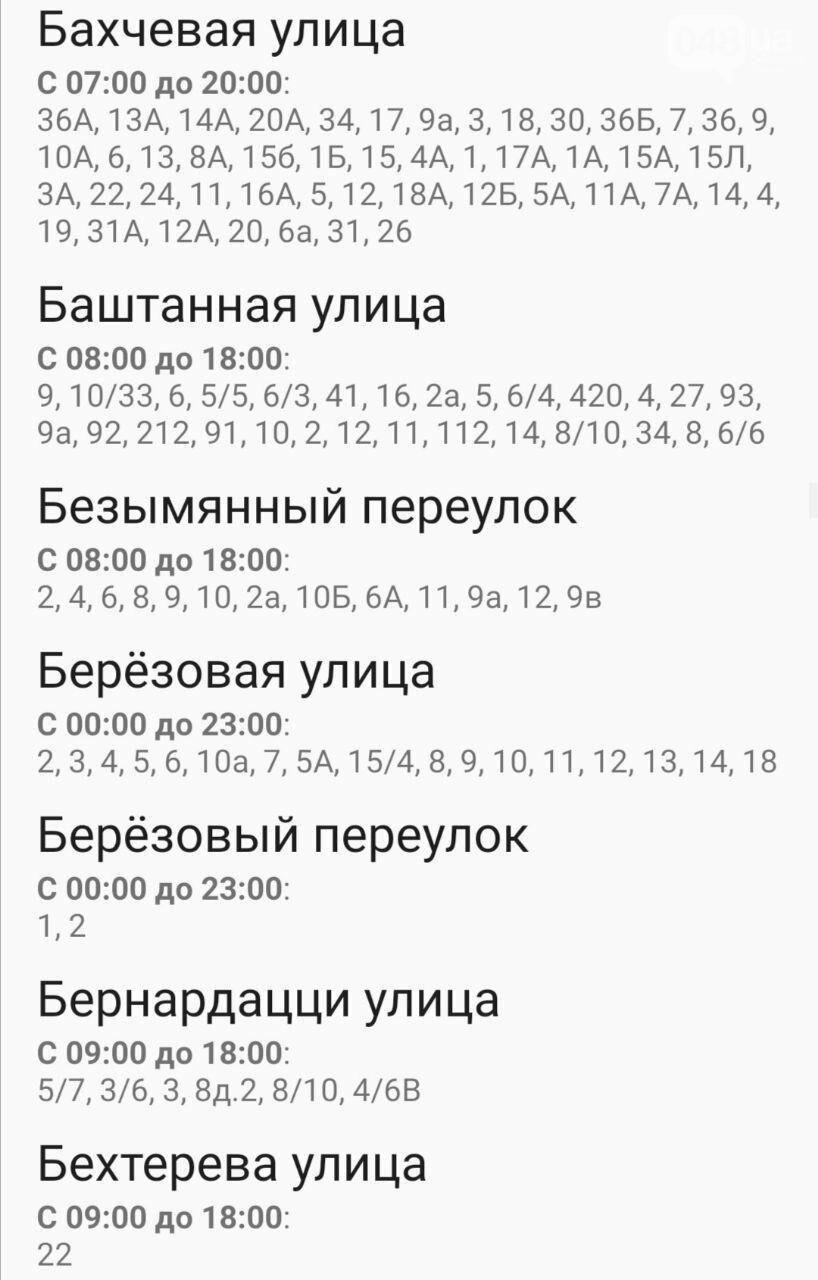 Где завтра в Одессе не будет света: график отключений на 20 октября , фото-14