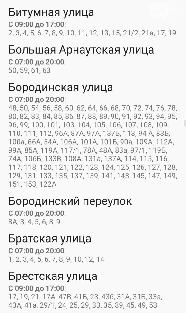 Где завтра в Одессе не будет света: график отключений на 20 октября , фото-15