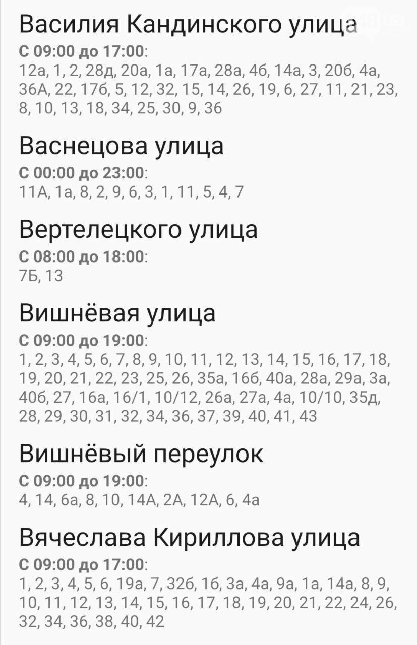 Где завтра в Одессе не будет света: график отключений на 20 октября , фото-16
