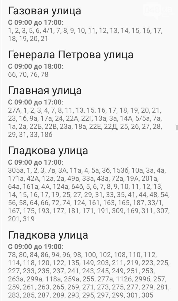 Где завтра в Одессе не будет света: график отключений на 20 октября , фото-17