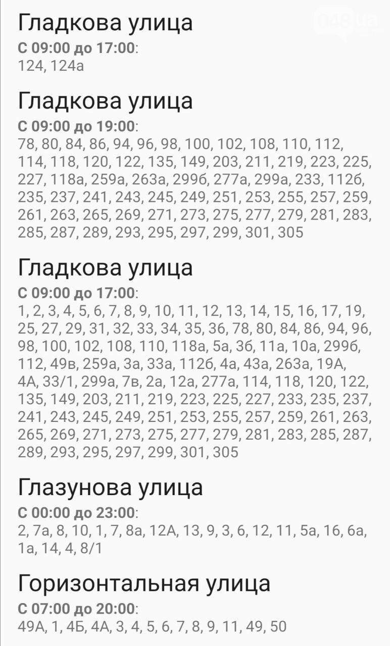 Где завтра в Одессе не будет света: график отключений на 20 октября , фото-18