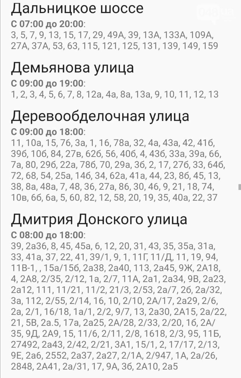Где завтра в Одессе не будет света: график отключений на 20 октября , фото-19