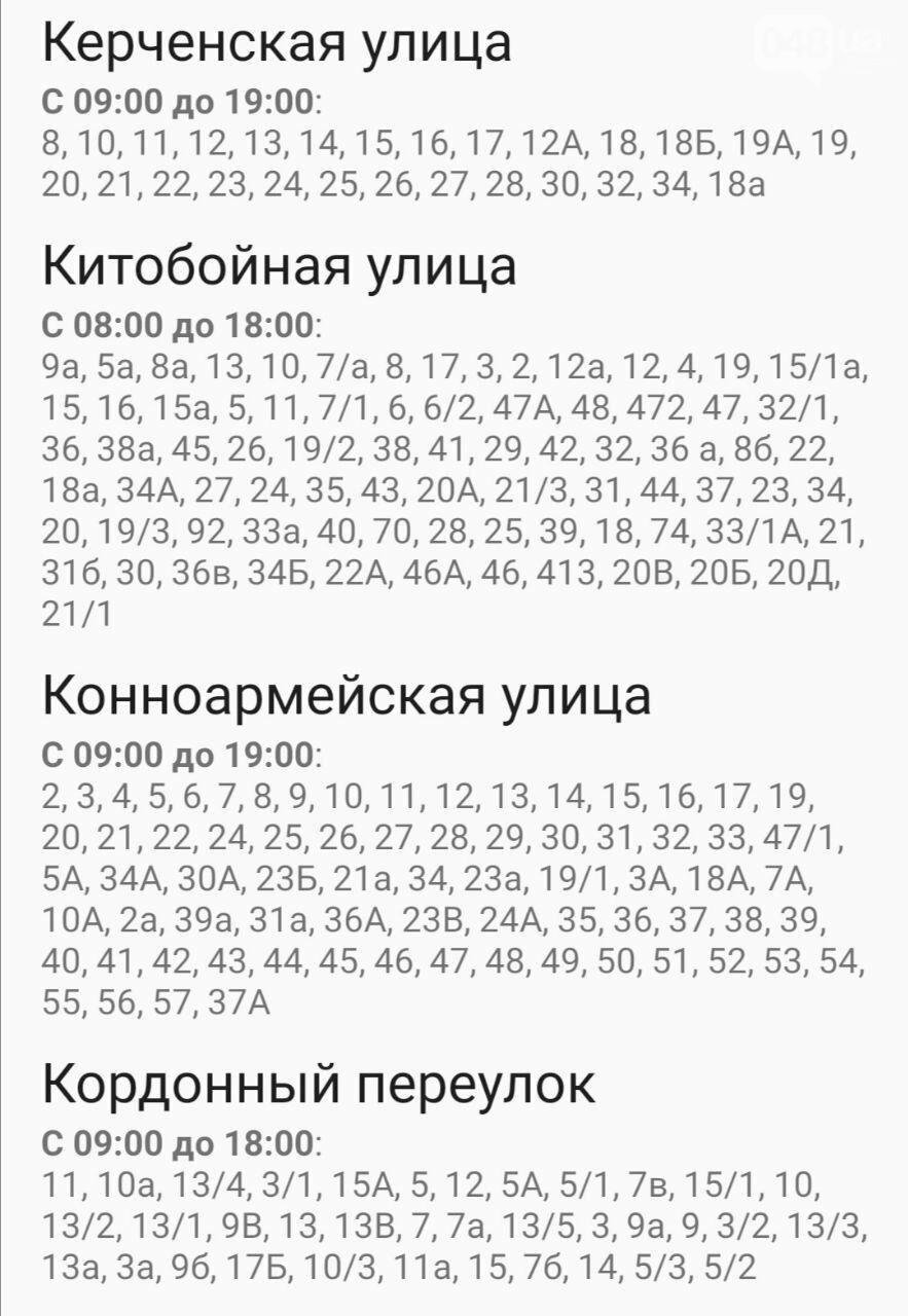Где завтра в Одессе не будет света: график отключений на 20 октября , фото-20