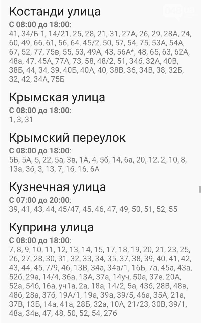 Где завтра в Одессе не будет света: график отключений на 20 октября , фото-21