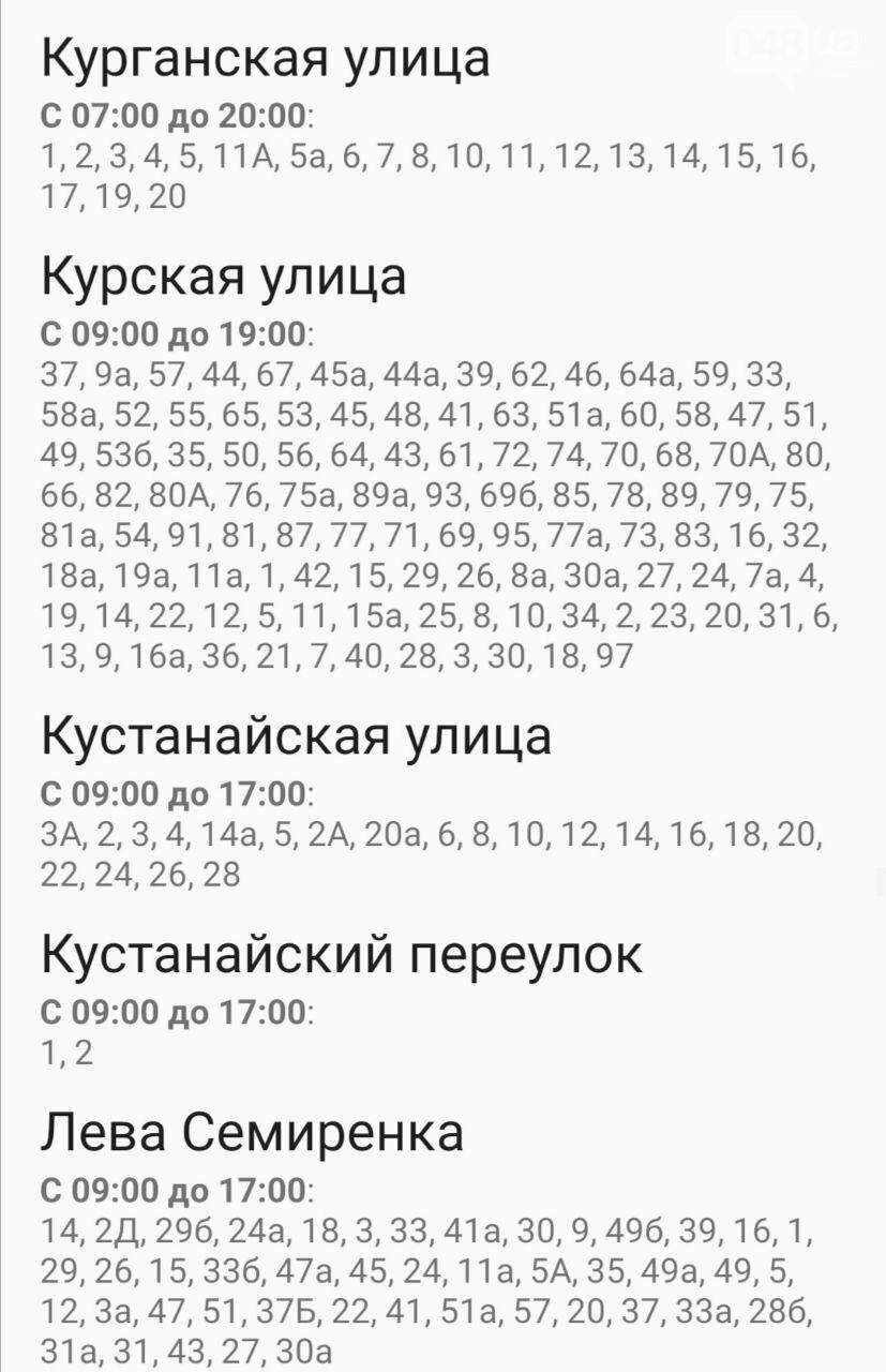 Где завтра в Одессе не будет света: график отключений на 20 октября , фото-22