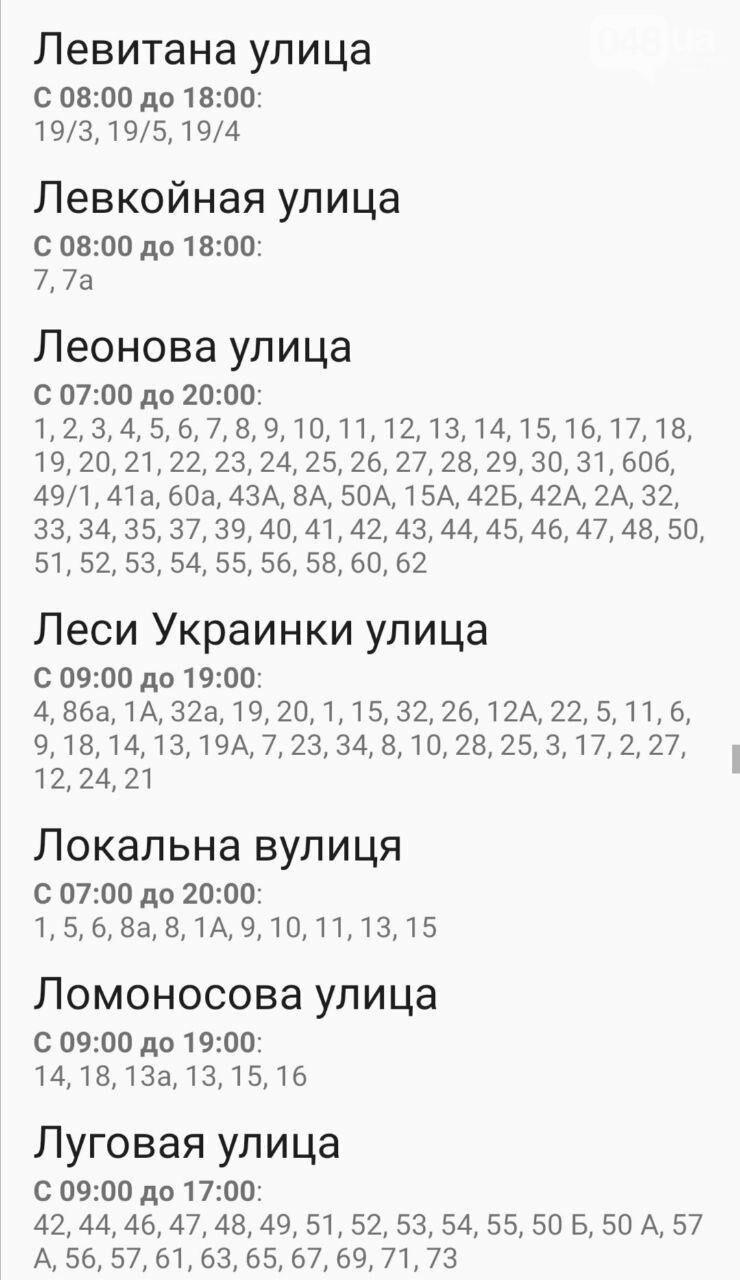Где завтра в Одессе не будет света: график отключений на 20 октября , фото-23