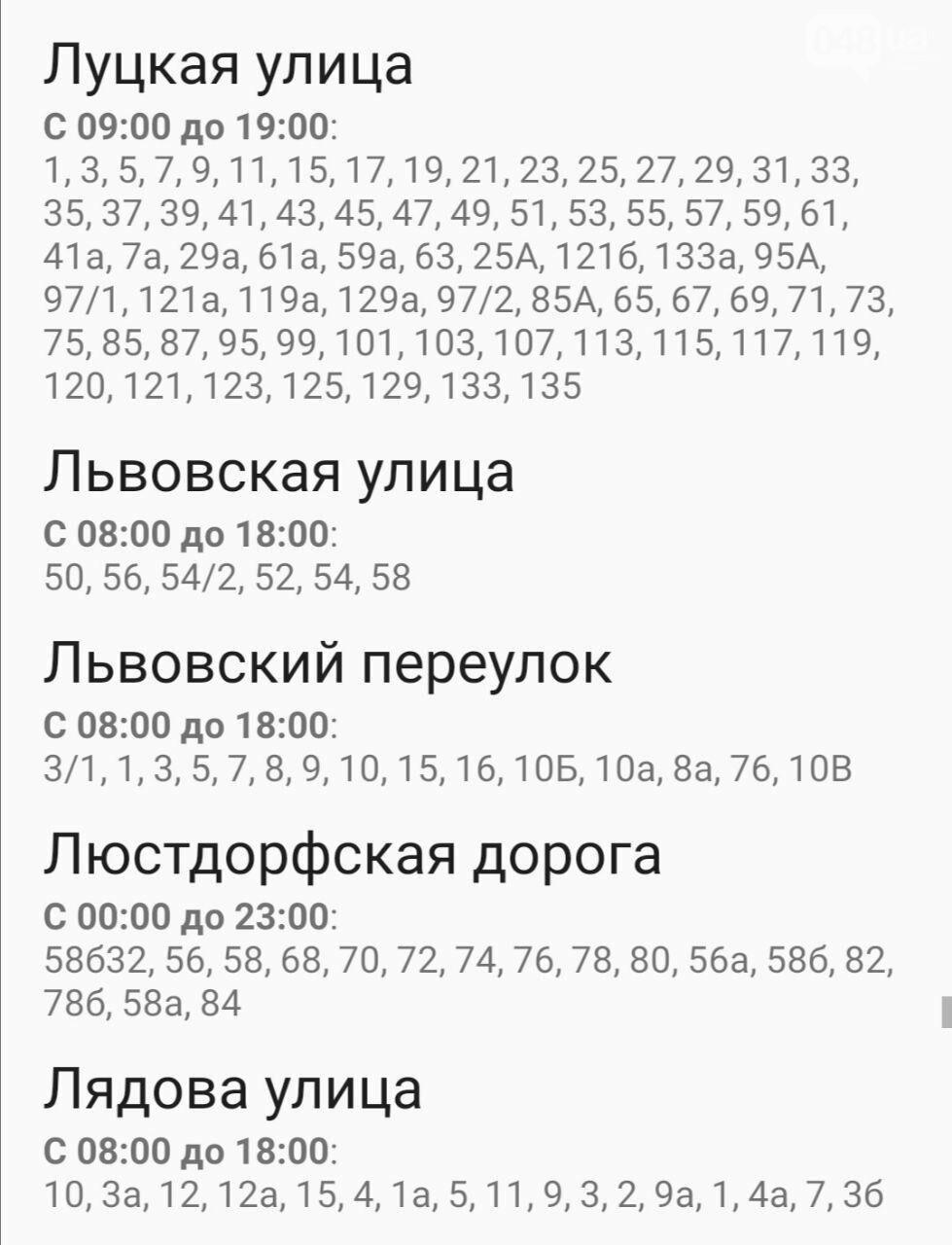 Где завтра в Одессе не будет света: график отключений на 20 октября , фото-24