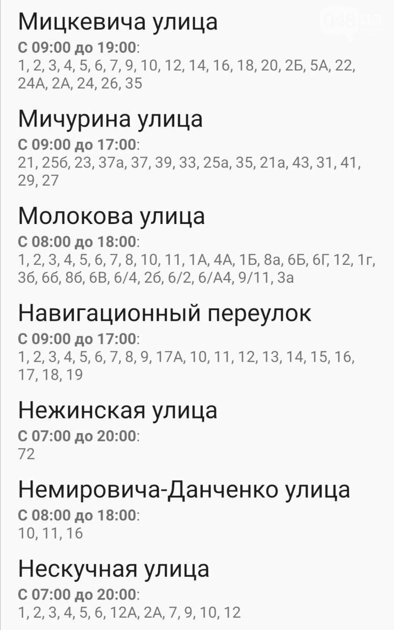 Где завтра в Одессе не будет света: график отключений на 20 октября , фото-26