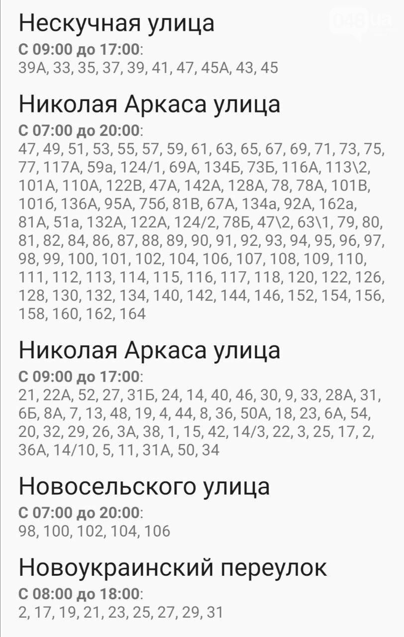 Где завтра в Одессе не будет света: график отключений на 20 октября , фото-27