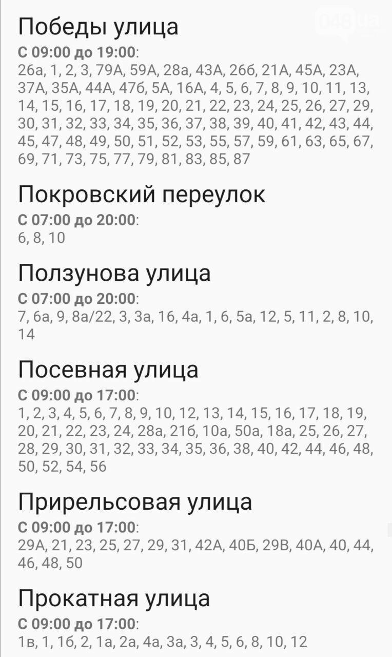 Где завтра в Одессе не будет света: график отключений на 20 октября , фото-29