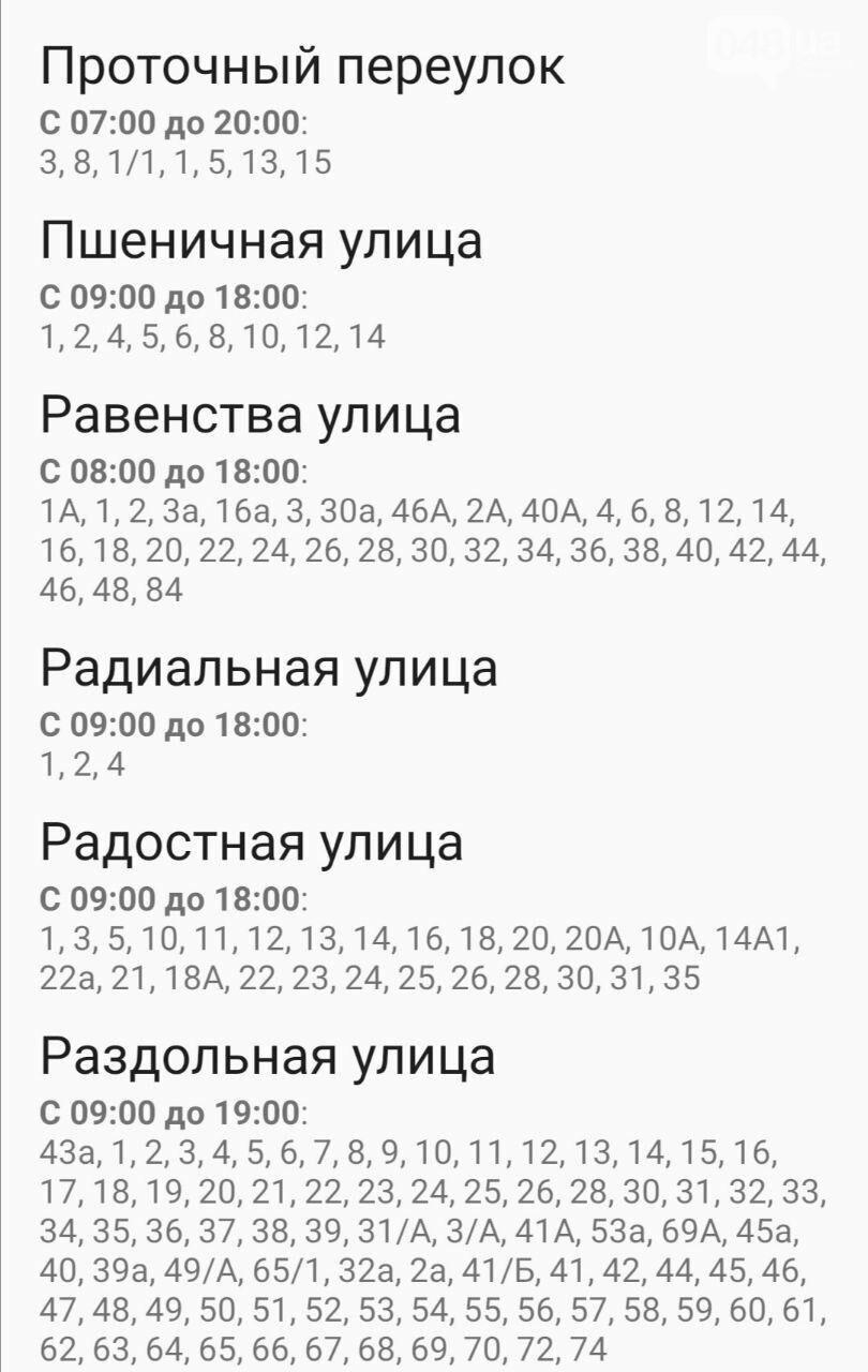 Где завтра в Одессе не будет света: график отключений на 20 октября , фото-30