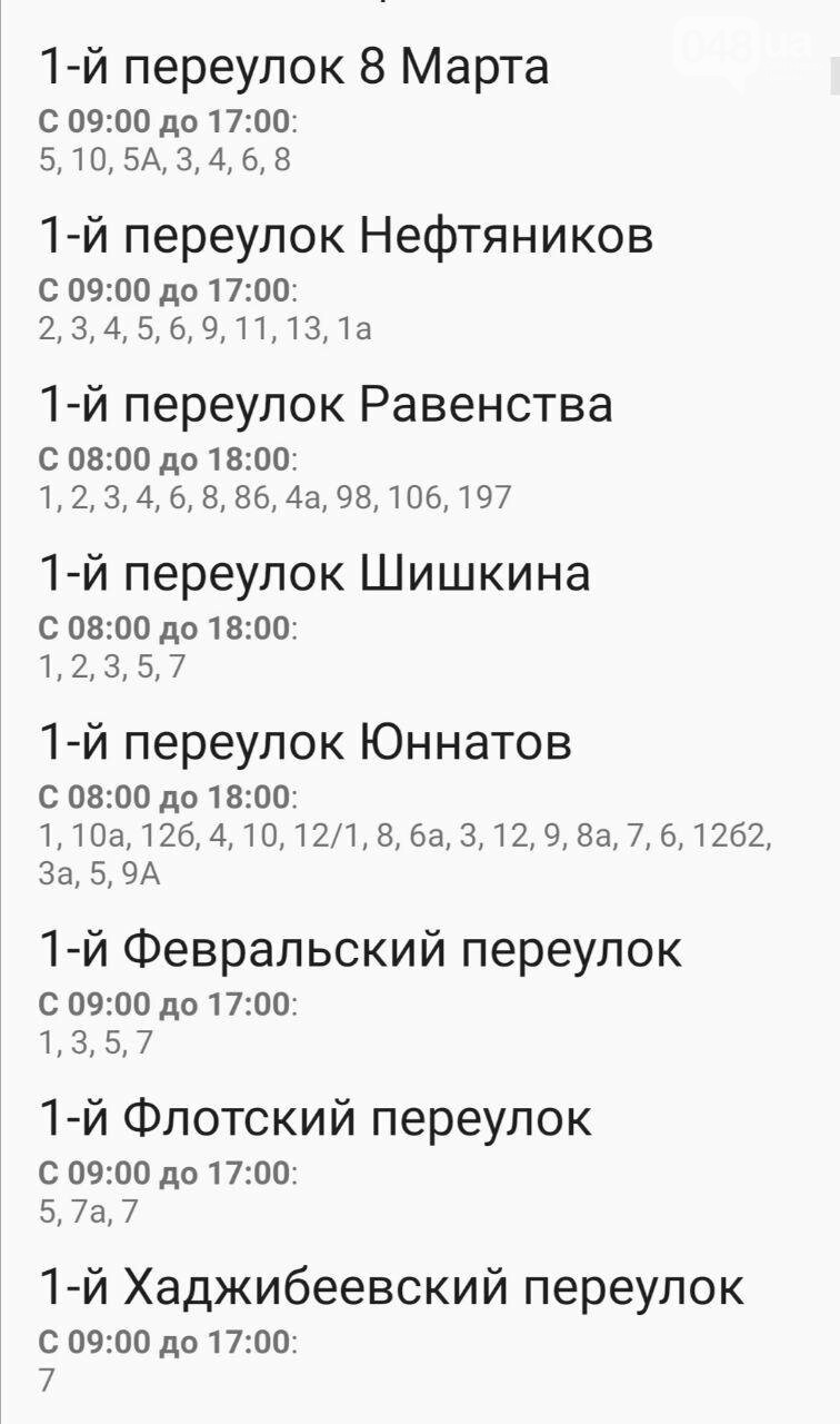 Где завтра в Одессе не будет света: график отключений на 20 октября , фото-31