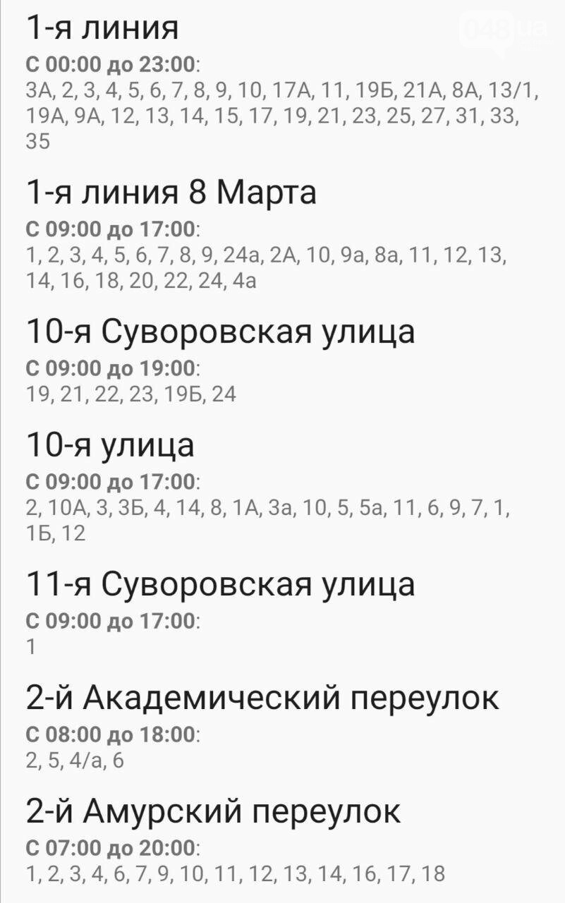 Где завтра в Одессе не будет света: график отключений на 20 октября , фото-32