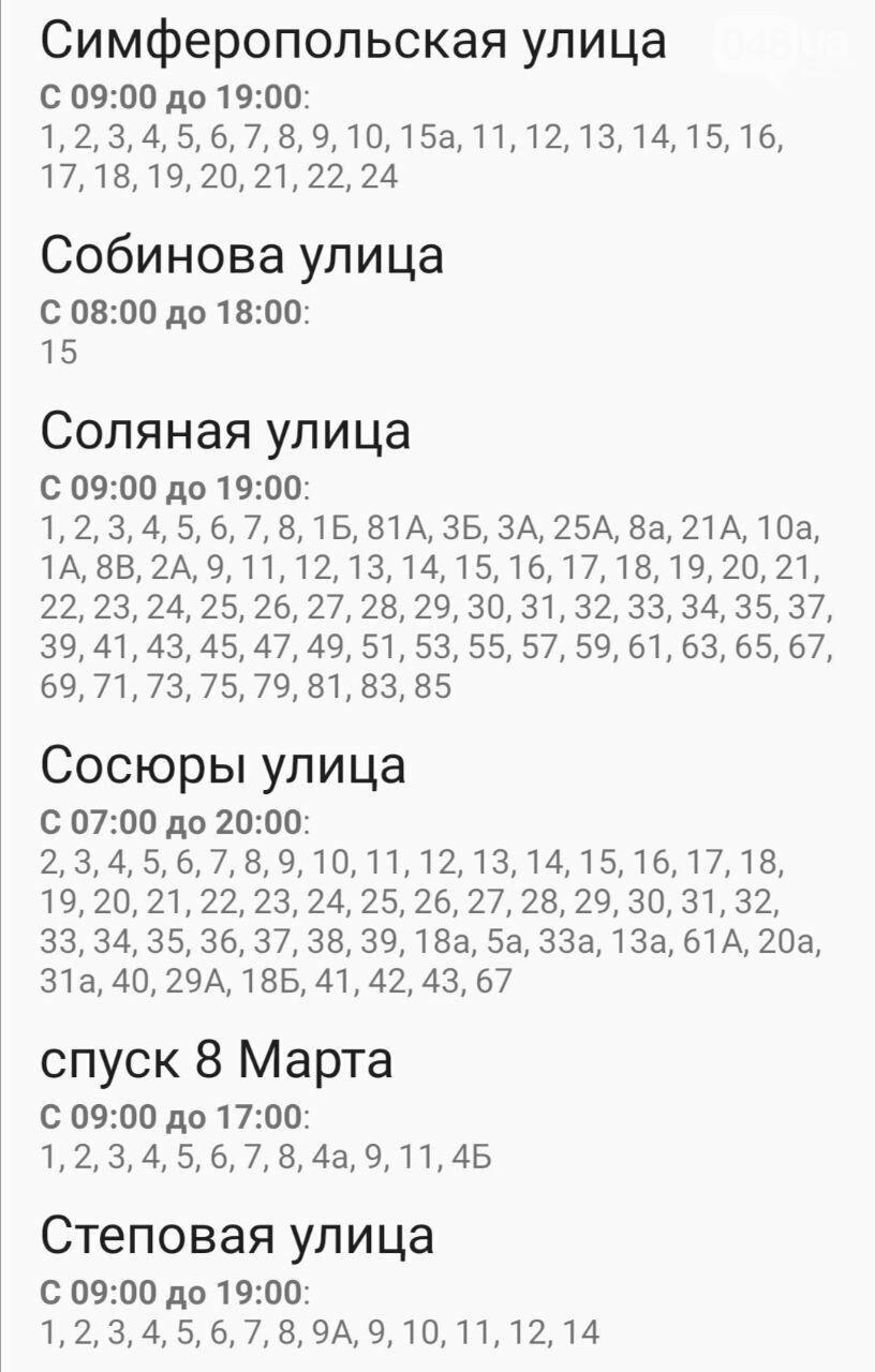 Где завтра в Одессе не будет света: график отключений на 20 октября , фото-36