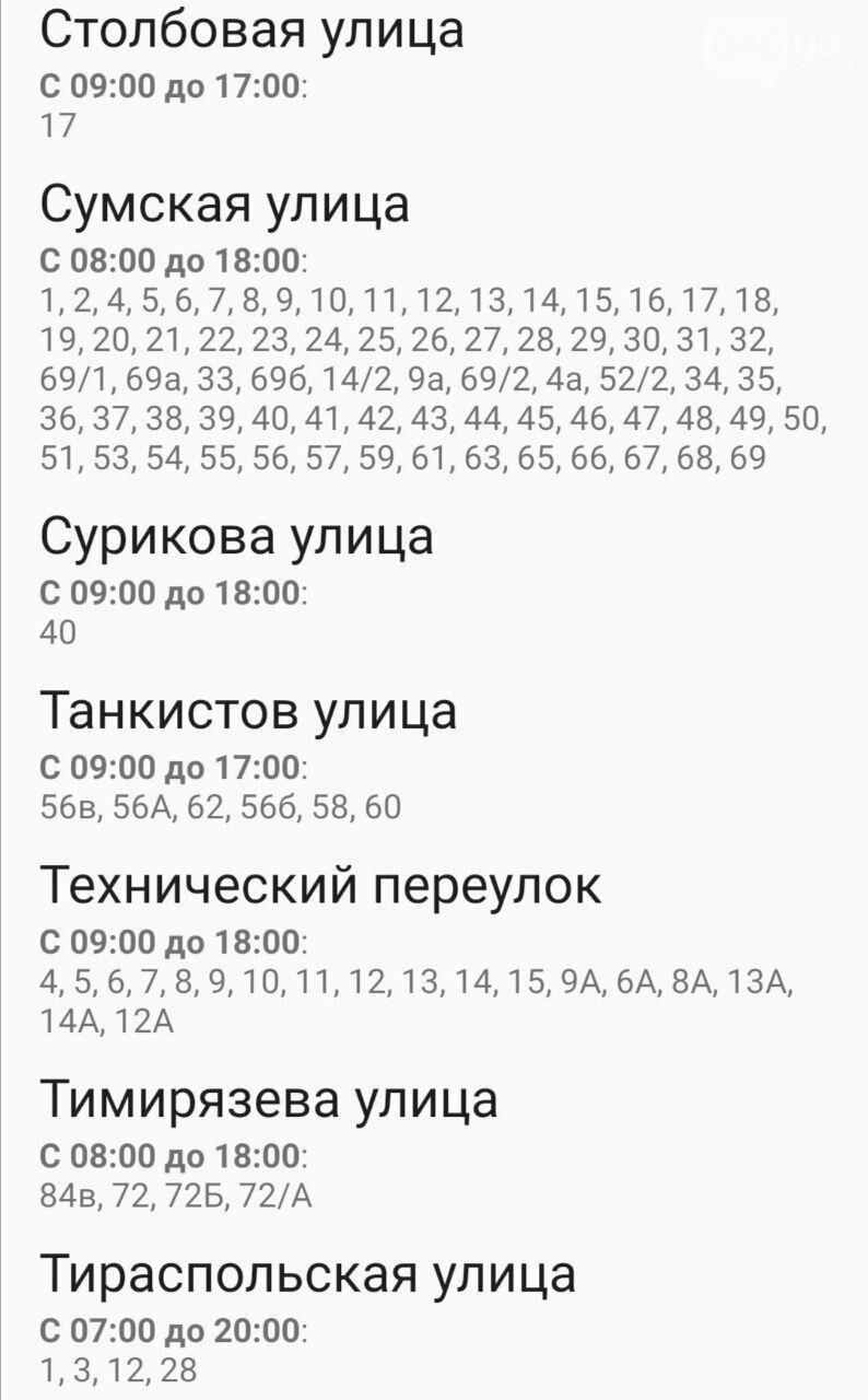 Где завтра в Одессе не будет света: график отключений на 20 октября , фото-37