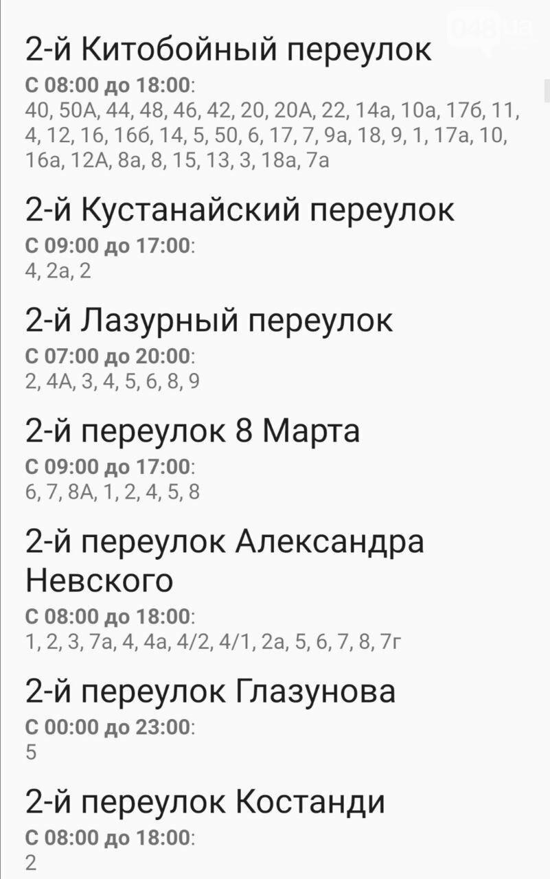 Где завтра в Одессе не будет света: график отключений на 20 октября , фото-38