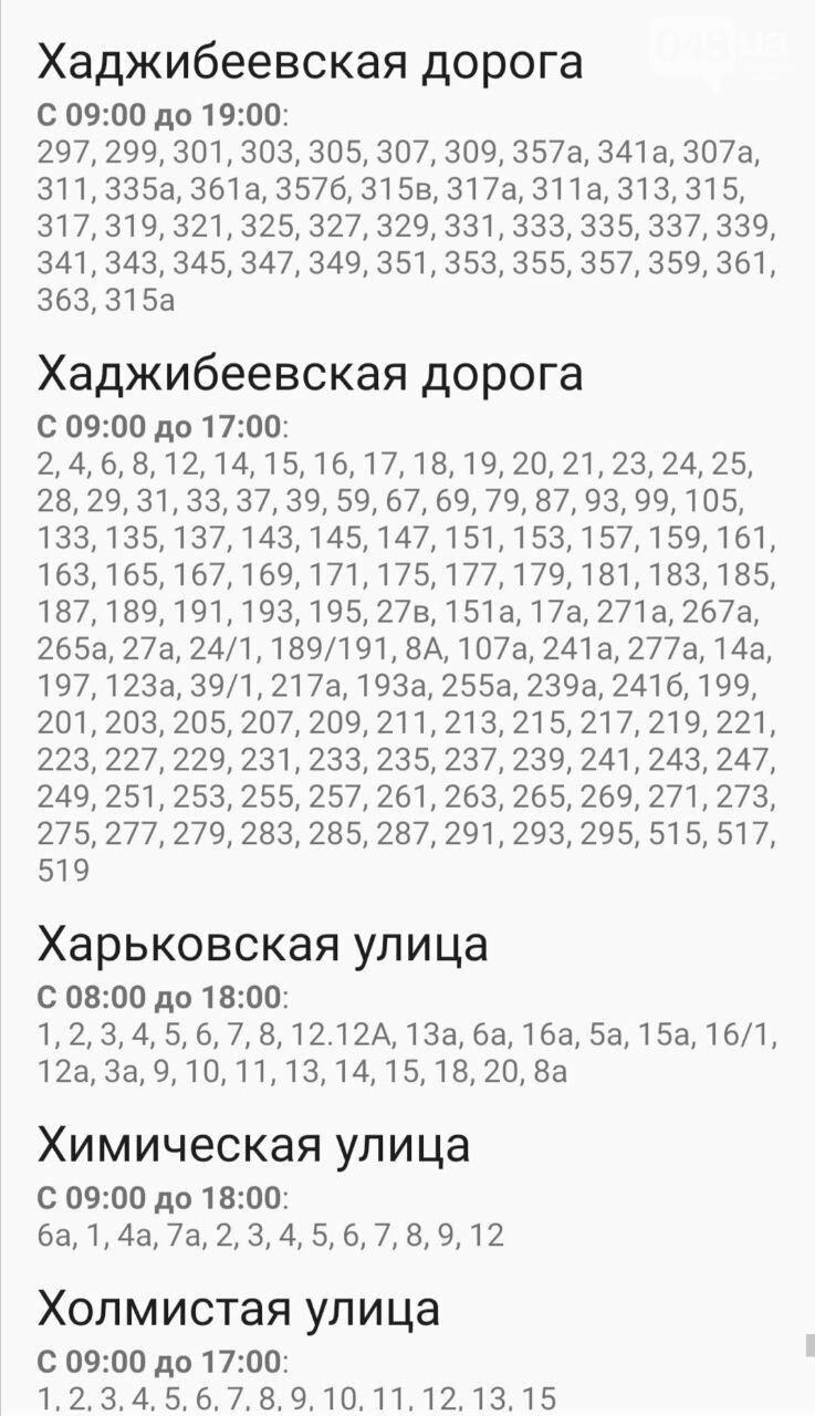 Где завтра в Одессе не будет света: график отключений на 20 октября , фото-42