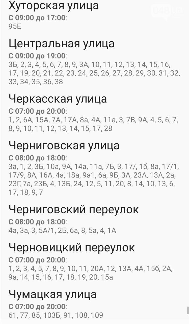 Где завтра в Одессе не будет света: график отключений на 20 октября , фото-43