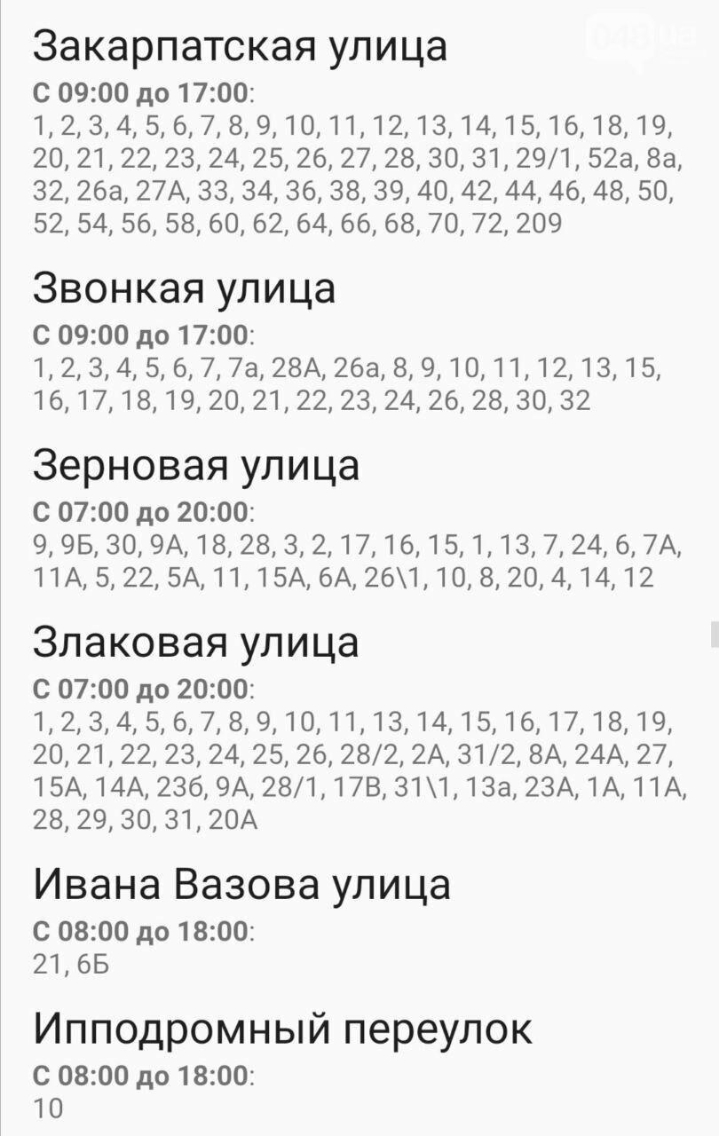 Где завтра в Одессе не будет света: график отключений на 20 октября , фото-46