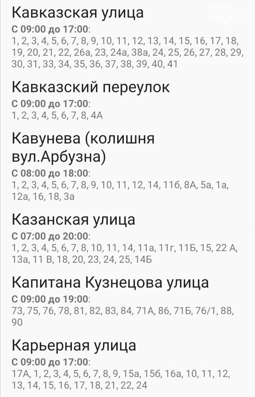 Где завтра в Одессе не будет света: график отключений на 20 октября , фото-47