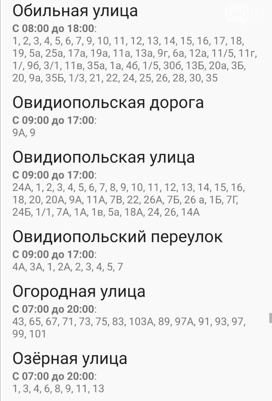 Где завтра в Одессе не будет света: график отключений на 20 октября , фото-48