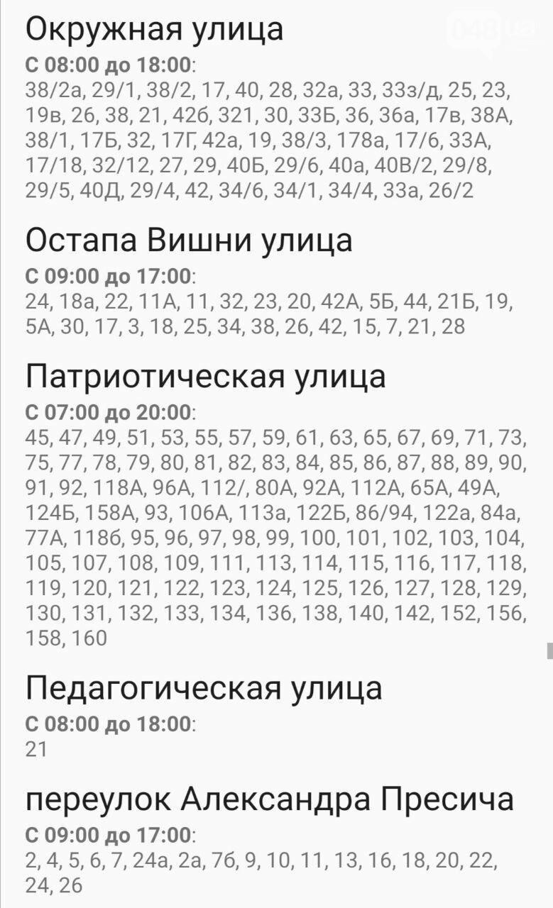 Где завтра в Одессе не будет света: график отключений на 20 октября , фото-49
