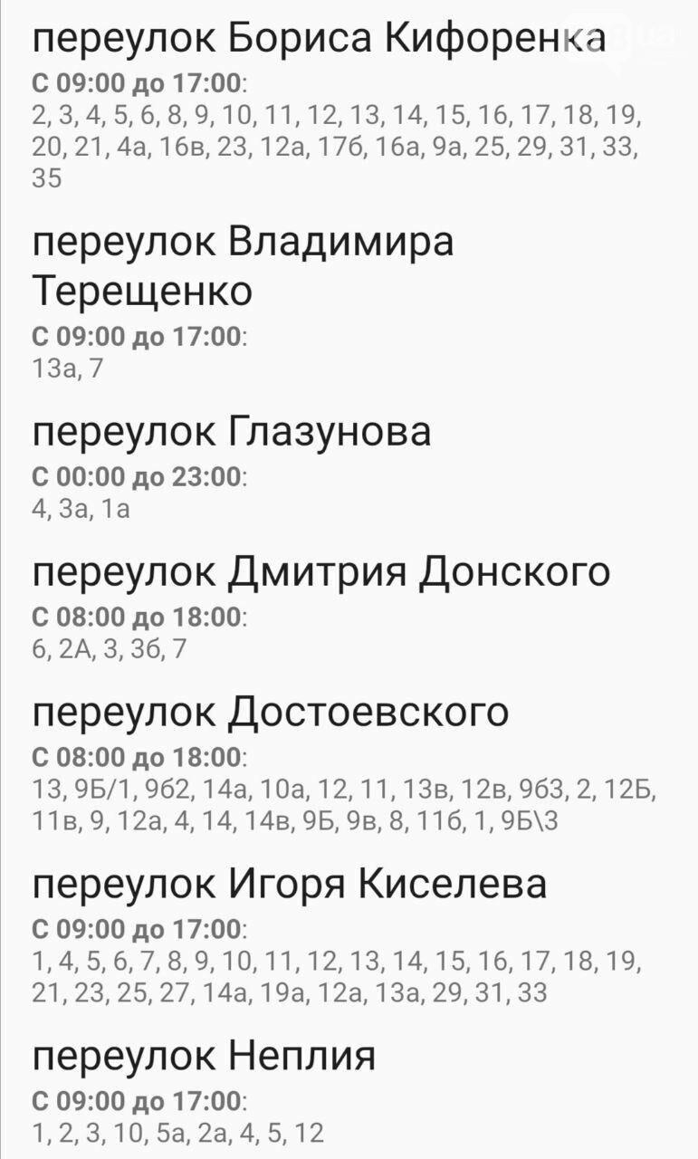 Где завтра в Одессе не будет света: график отключений на 20 октября , фото-50