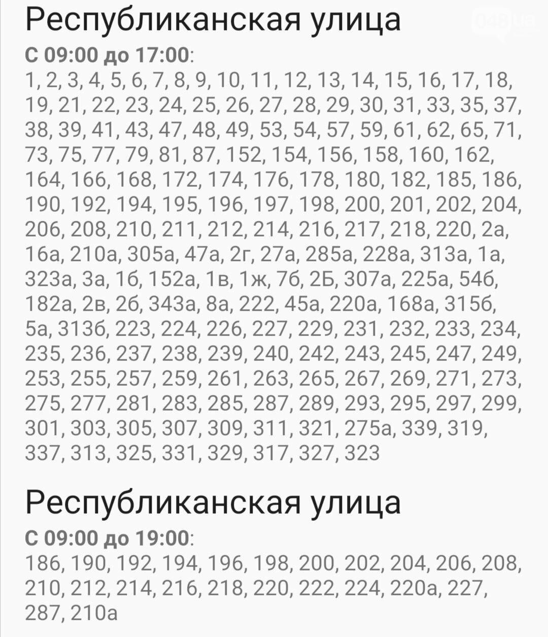 Где завтра в Одессе не будет света: график отключений на 20 октября , фото-52
