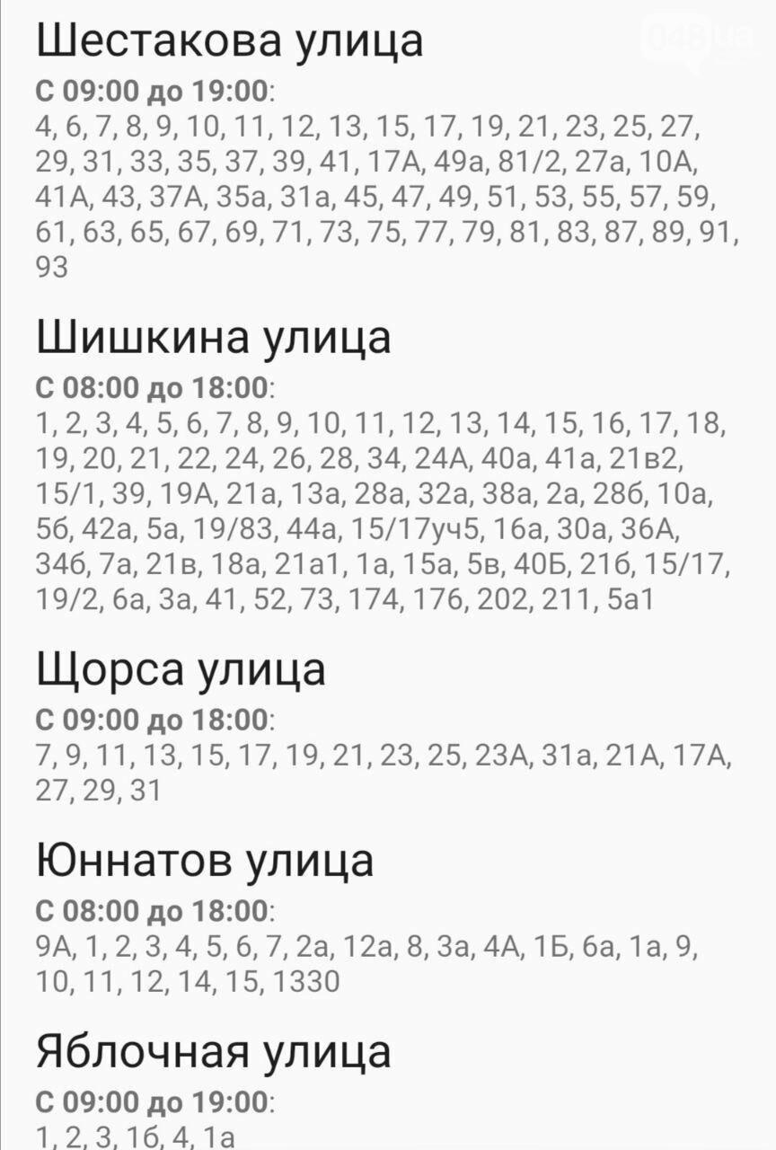 Где завтра в Одессе не будет света: график отключений на 20 октября , фото-53