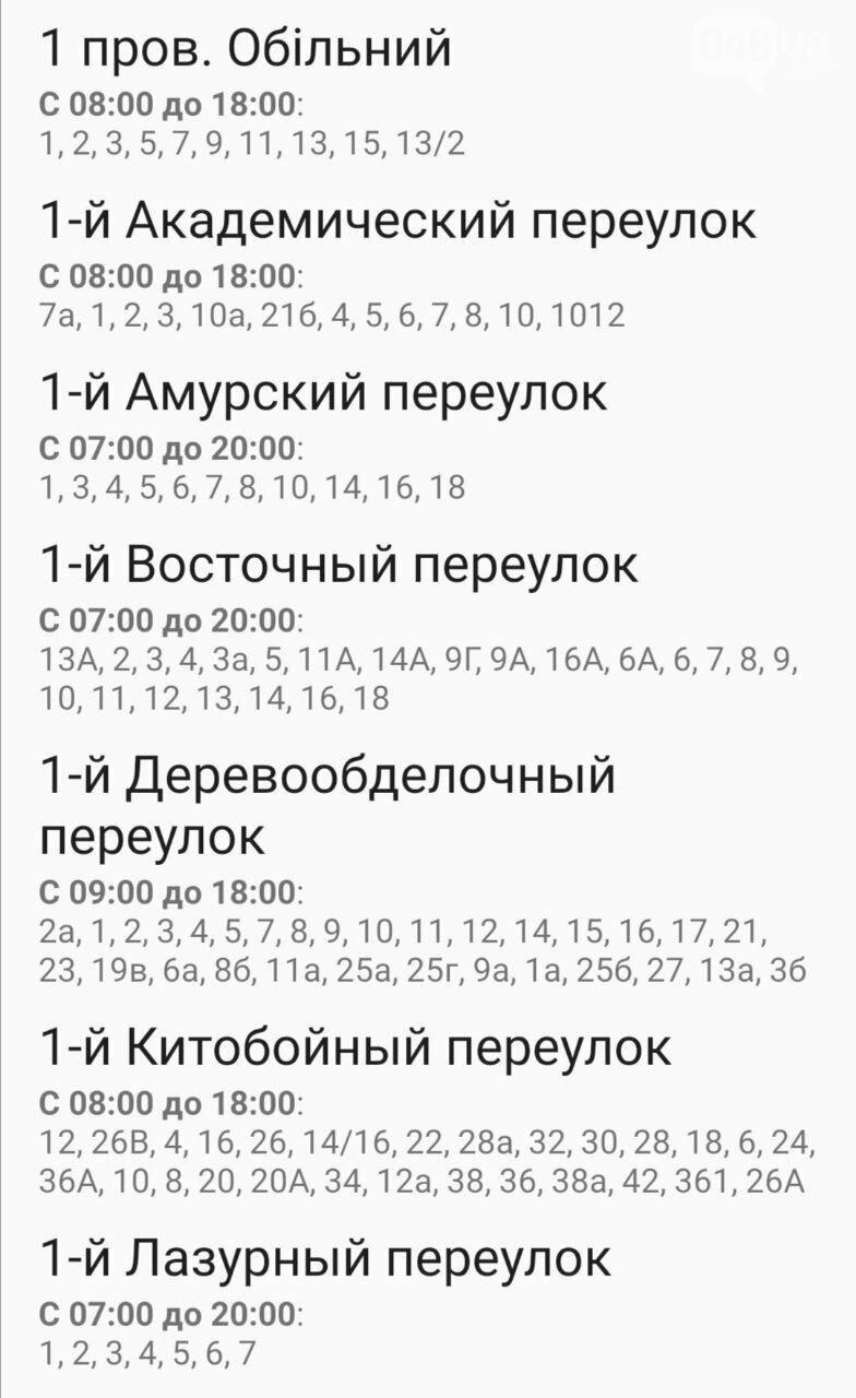 Где завтра в Одессе не будет света: график отключений на 20 октября , фото-2