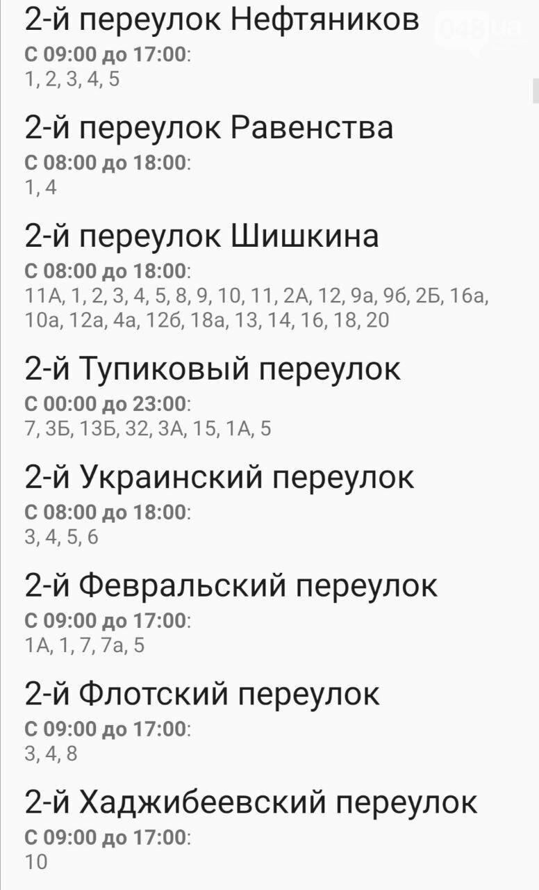 Где завтра в Одессе не будет света: график отключений на 20 октября , фото-3