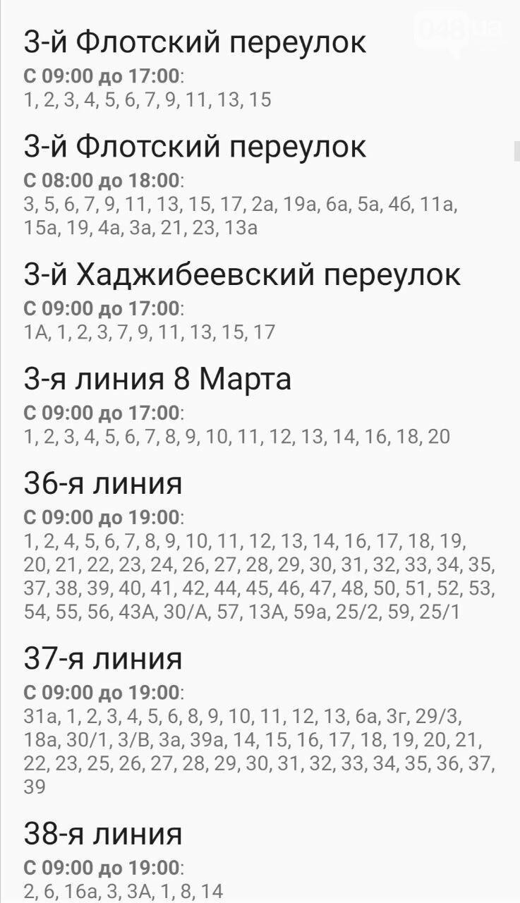 Где завтра в Одессе не будет света: график отключений на 20 октября , фото-5