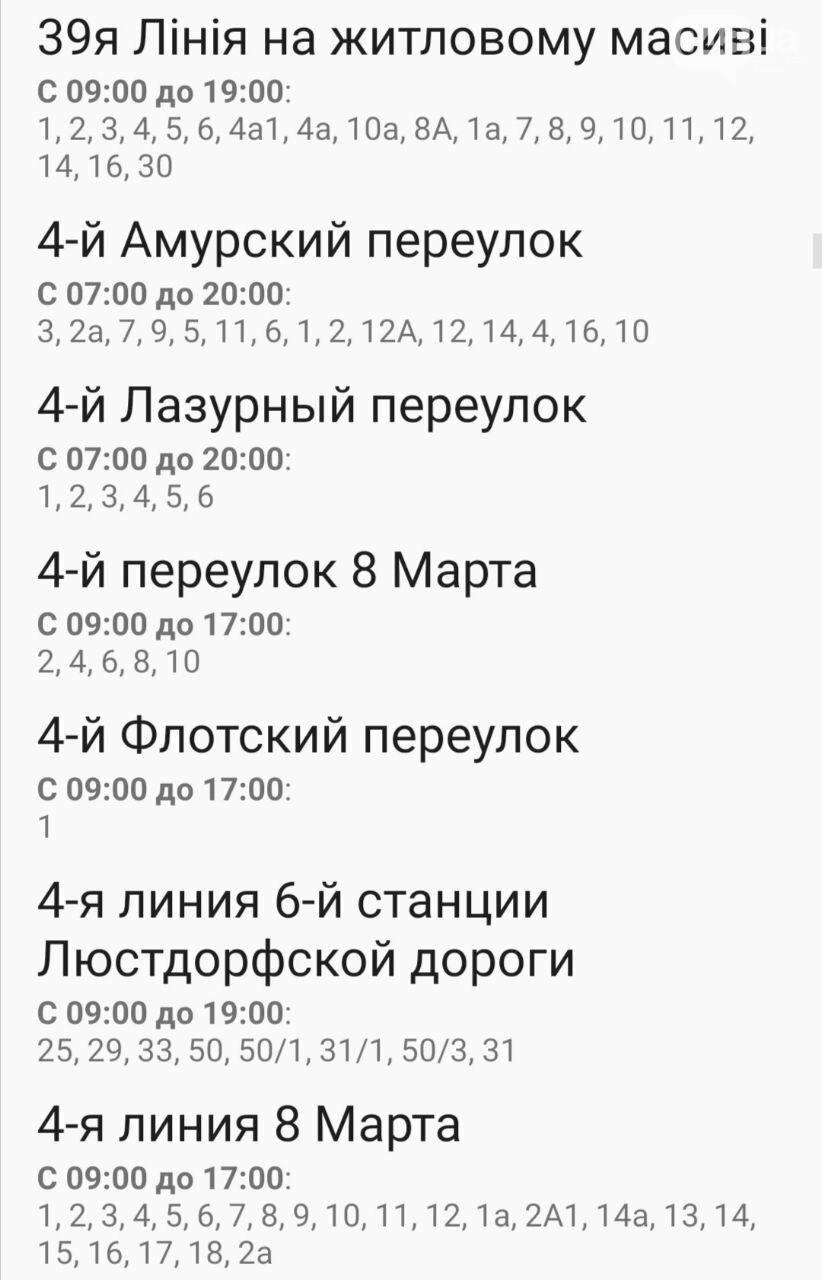 Где завтра в Одессе не будет света: график отключений на 20 октября , фото-6