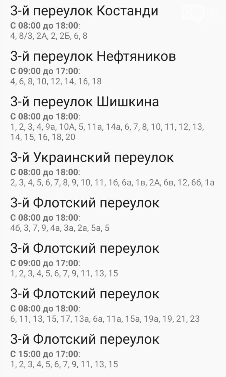 Где завтра в Одессе не будет света: график на 22 октября , фото-8