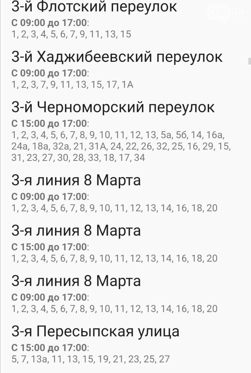 Где завтра в Одессе не будет света: график на 22 октября , фото-9