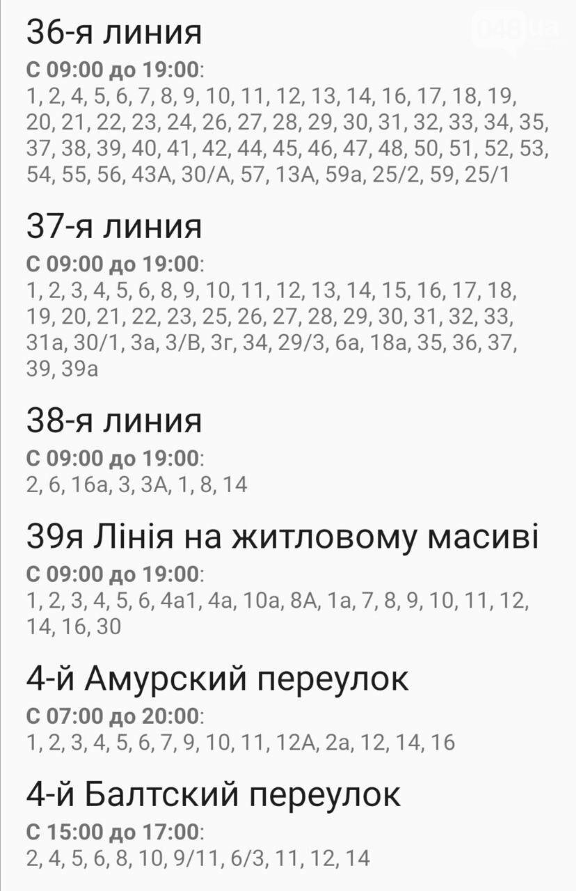 Где завтра в Одессе не будет света: график на 22 октября , фото-10