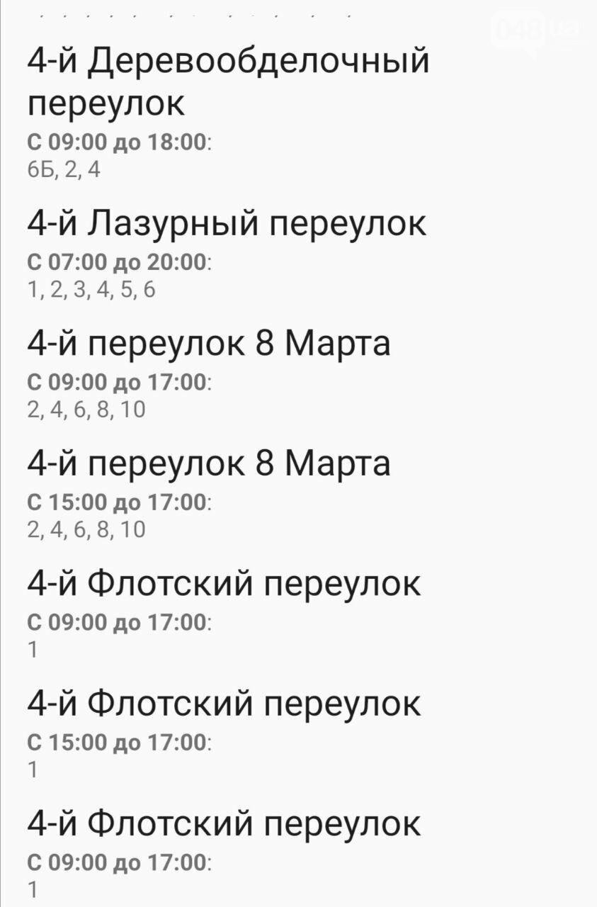 Где завтра в Одессе не будет света: график на 22 октября , фото-11