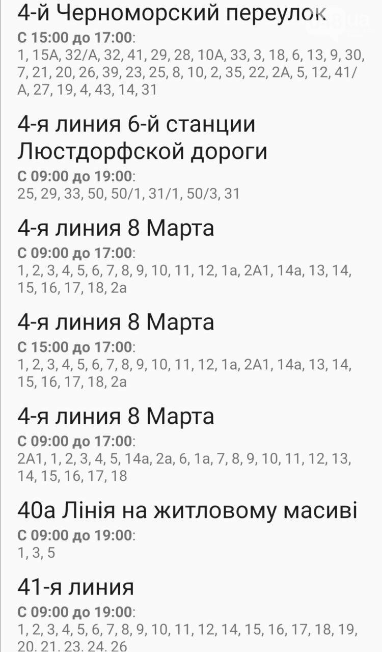 Где завтра в Одессе не будет света: график на 22 октября , фото-12